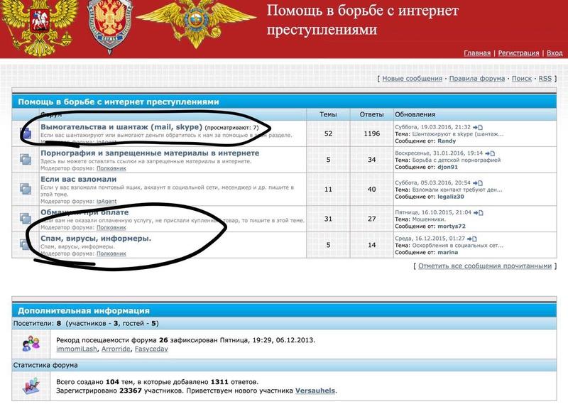 internetcrime.ru пионер мошенничества с шантажом Image35