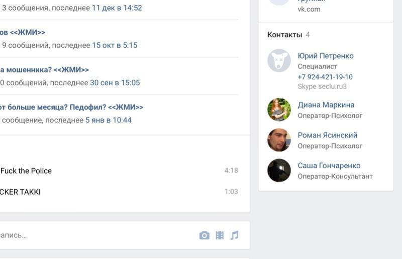 Группы помощников мошенников  в контакте  Image36