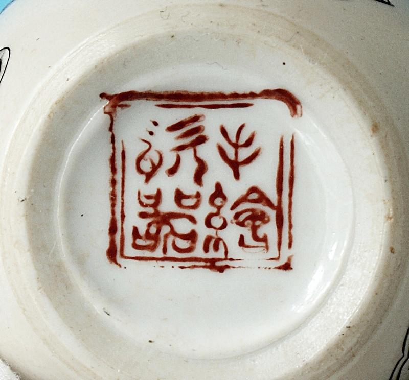Japanese Small Lidded Pot - Signed Portrait. Dsc00514