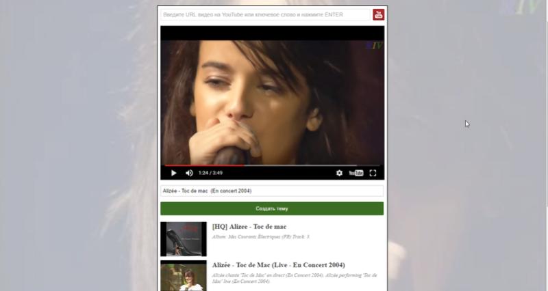 Поиск по YouTube на html-странице. Yeazua17