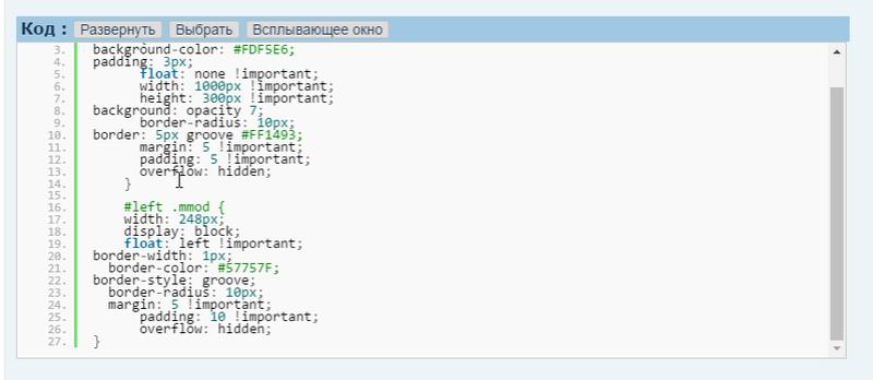 Подсветка синтаксиса в коде. Yeazua19