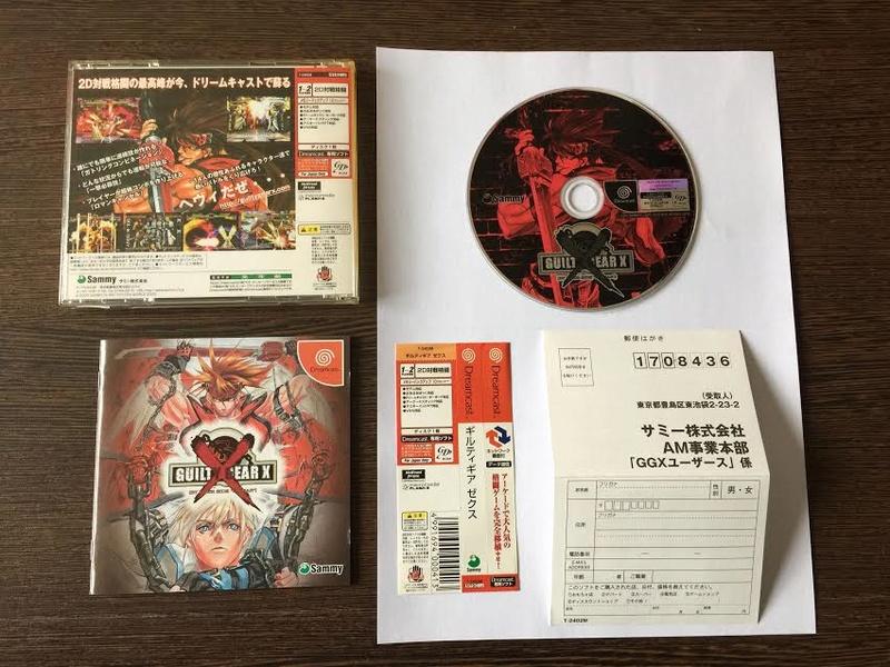 Jeux Dreamcast jap et Saturn jap. Guilty10