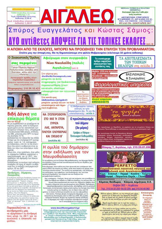 Εφημερίδα Αιγάλεω, το πρόσφατο φύλλο 35610