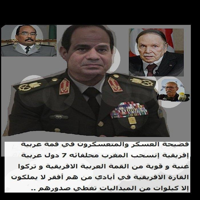 Les militaires explosent lesommet arab afrik العسكر يقنبل القمة العربية الافريقية Image110