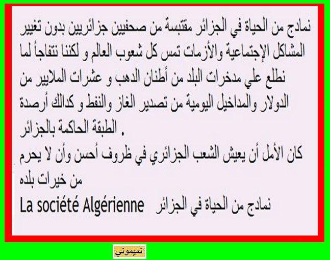 La société Algérienne   نمادج من الحياة في الجزائر Mimoun11