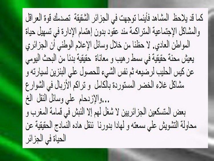 La société Algérienne   نمادج من الحياة في الجزائر Mimoun12