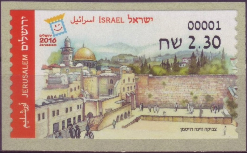 Israel 2016 New Issues: 2016_a11