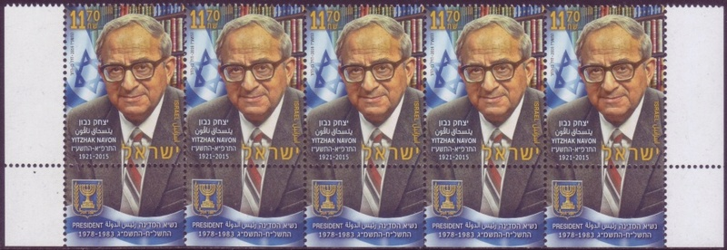Israel 2016 New Issues: 2016_p10