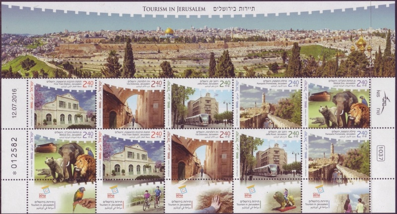 Israel 2016 New Issues: 2016_t11