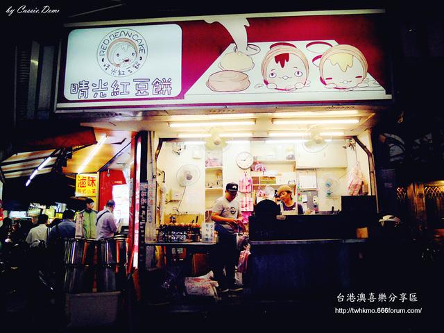 【台北東區美食 | 小吃攤販 | 古早味 | 銅板美食】晴光紅豆餅 Dscn1210