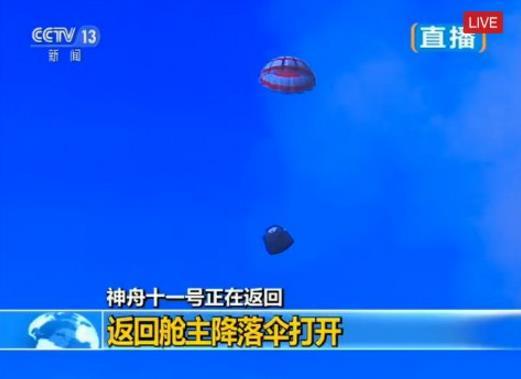 [Chine] Suivi de la mission Shenzhou-11 - Tiangong 2 - Page 3 Screen38