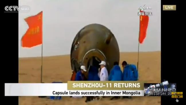 [Chine] Suivi de la mission Shenzhou-11 - Tiangong 2 - Page 3 Screen45