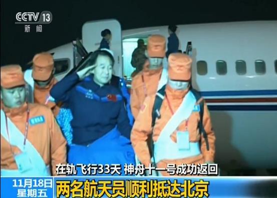 [Chine] Suivi de la mission Shenzhou-11 - Tiangong 2 - Page 4 Screen48