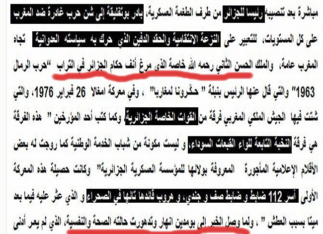 Le Maroc face a la guerre psychotropique Algerienne المغرب ضحية حرب مهلوسات بوتفليقة Drogue10