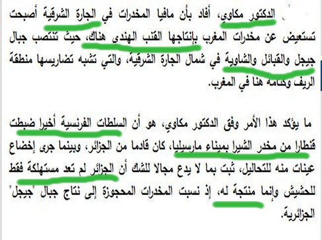 Le Maroc face a la guerre psychotropique Algerienne المغرب ضحية حرب مهلوسات بوتفليقة Drogue11