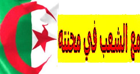 Avec le peuple Algerien مع الشعب في محنته  Captur13