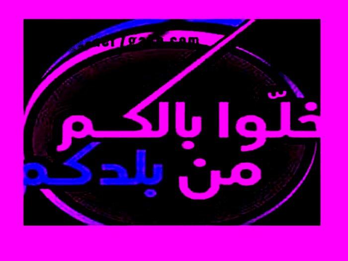 algerie - Adieu Algerie mon amour وداعا الجزائر الحبيبة Captur15