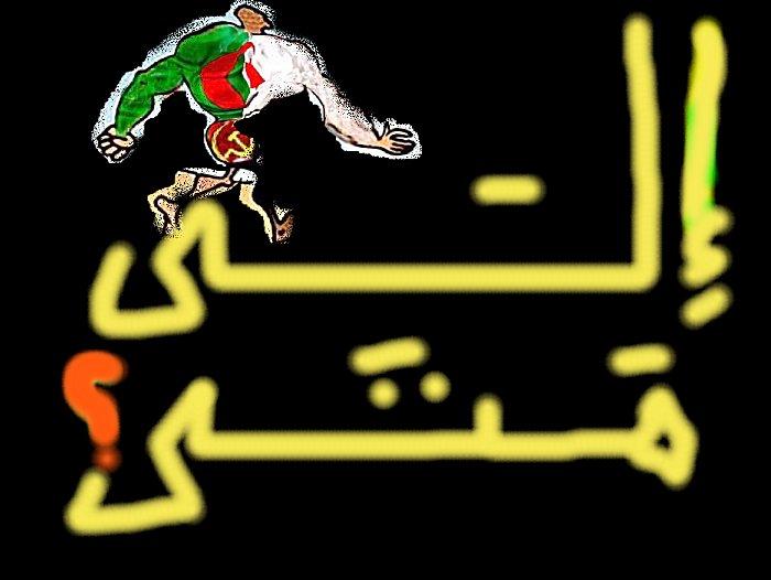 algerie - Hogra Humiliation Algerie الحقرة  أتحداك أن تتحمل Image210