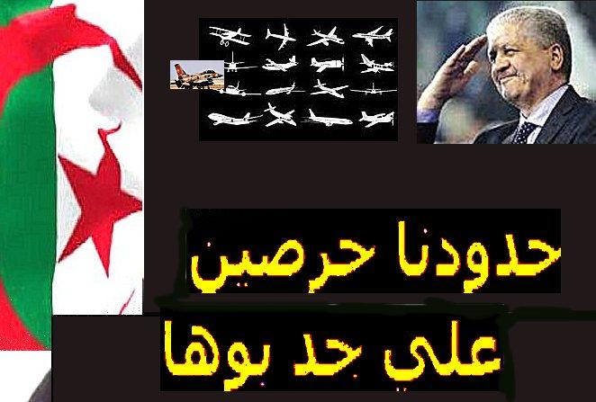 Sellal; on veille sur cette foutue frontiere حدودنا حرصين علي جد بوها Mimoun11