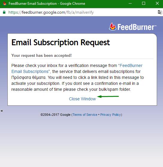 Ενημερωτικά e-mail (newsslatter) Screen13