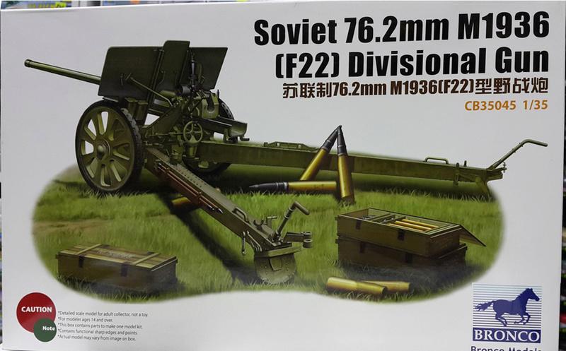 Продажа старых запасов БТТ и артиллерия 20161112