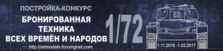 """Конкурс """"Бронетехника всех времён и народов 1/72"""" 21210"""