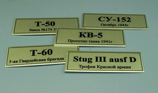 Таблички для моделей, виньеток и диорам.  Dsc_1411