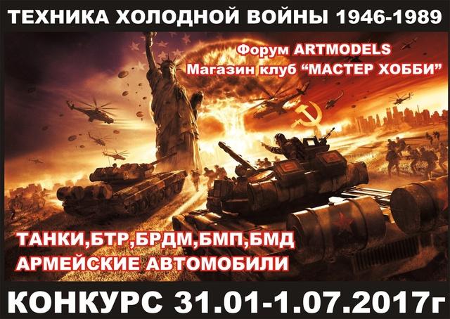Автобронетанковая техника времён холодной войны(1946-1989) Oaidza15