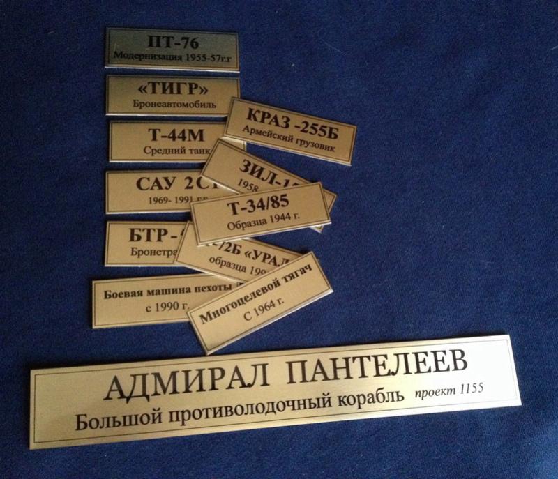 Таблички для моделей, виньеток и диорам.  Udyoru10