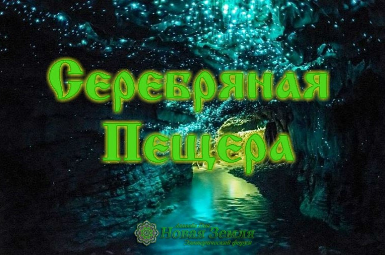 Серебряная Пещера Eyee_110
