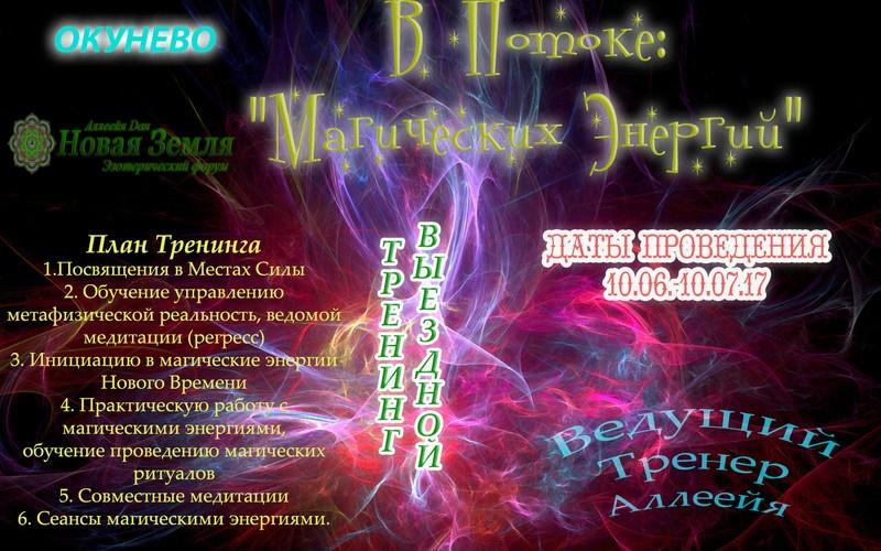 """В Потоке: """"Магических Энергий"""" Io211"""