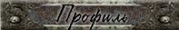 Эйнн Арден, дочь Алистера Ардена, графа Тераден  1_eaoa10