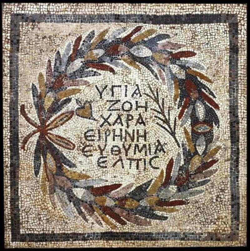 OMNIA FELICIA ET FAUSTA VOBIS SINT Mosaic10