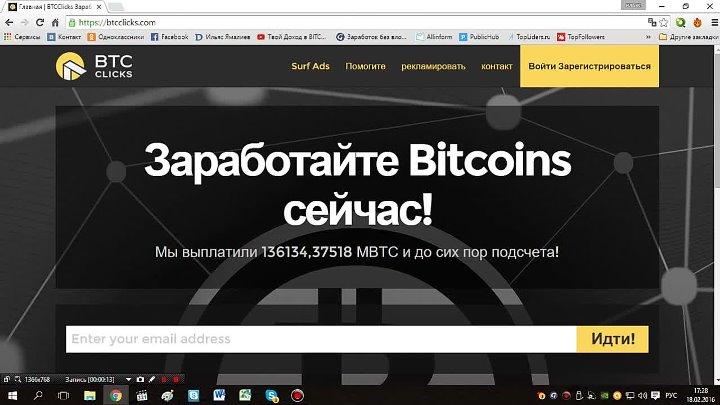 Bbtcclicks.com - лучший букс для заработка bitcoin Getima10