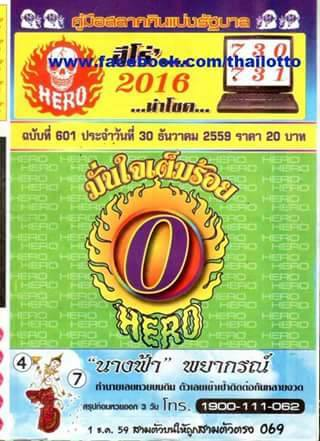 Thailand lottery 2016.12.30 15442111