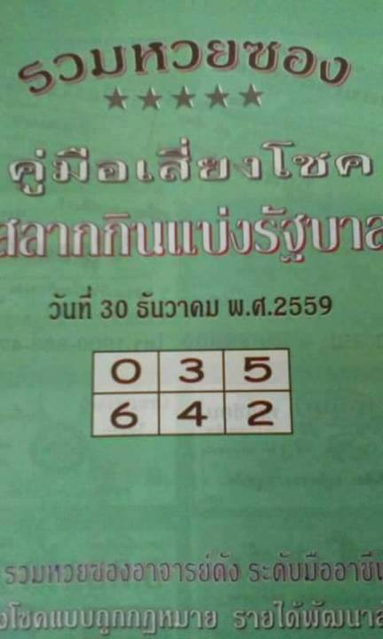 Thailand lottery 2016.12.30 15442311