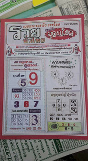 Thailand lottery 2016.12.30 15541211