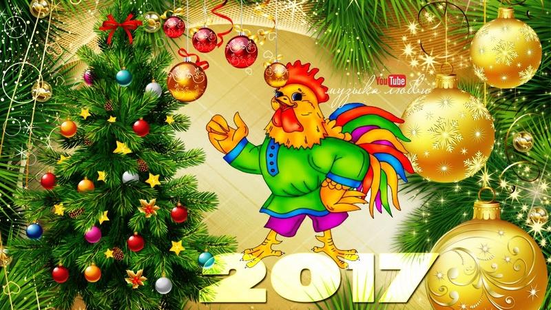 Новый Год 2017! 201710