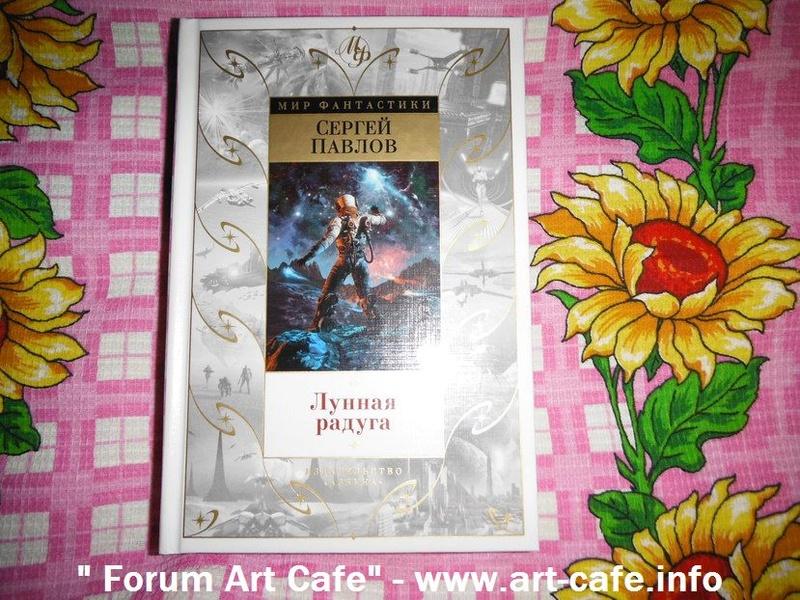 Мир Фантастики - научная фантастика, фэнтези, мистика и т.д. - Page 3 710