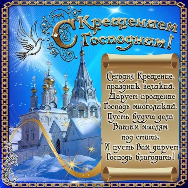 Христианские праздники - Страница 3 Joy11