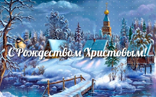 Христианские праздники - Page 3 Rojdes10