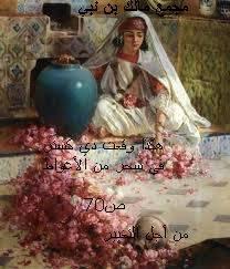 قراءة في كتاب من أجل التغيير لمالك بن نبي ............ 06 15284010