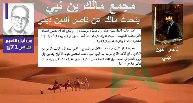 قراءة في كتاب من أجل التغيير لمالك بن نبي ............ 06 71_oio10