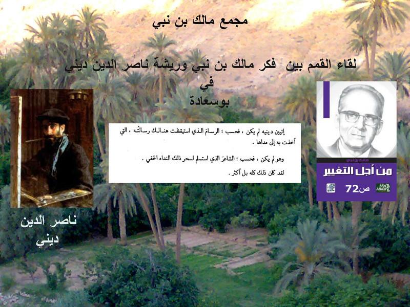 قراءة في كتاب من أجل التغيير لمالك بن نبي ............ 06 72_ood10