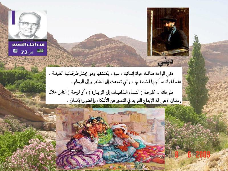 قراءة في كتاب من أجل التغيير لمالك بن نبي ............ 06 72_oy_10