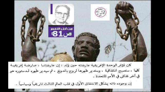 قراءة في كتاب من أجل التغيير لمالك بن نبي ............ 10 81_o_o10