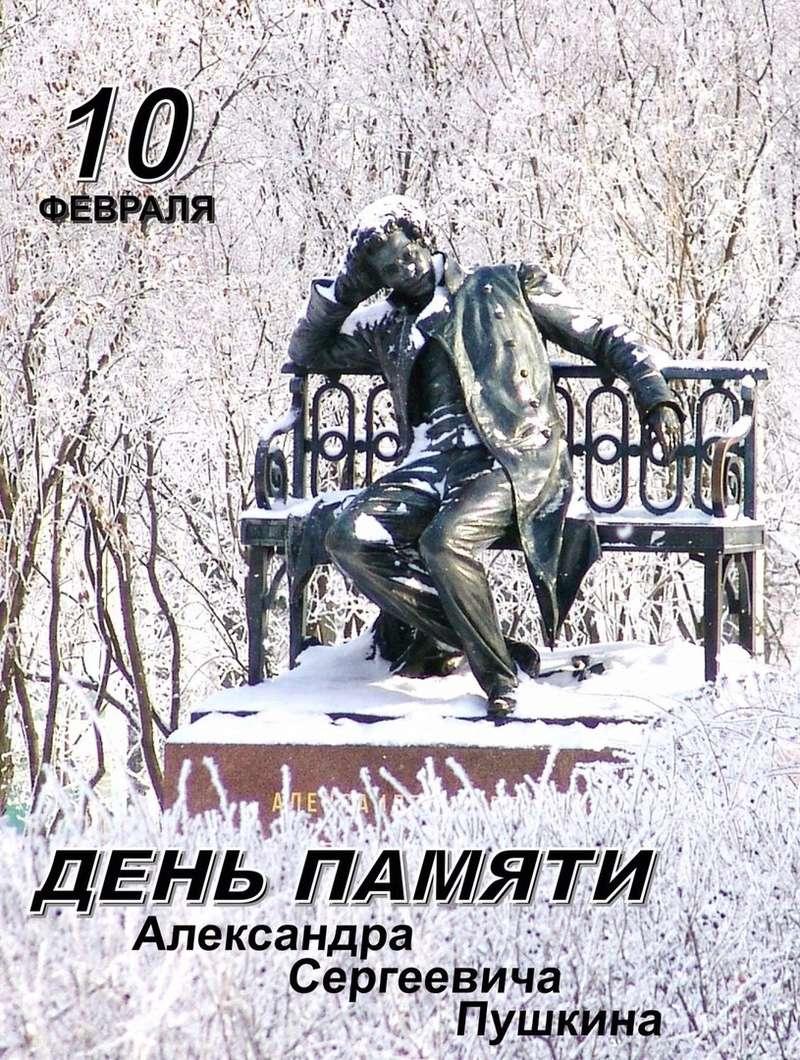 День памяти А.С.Пушкина Eza_ei10