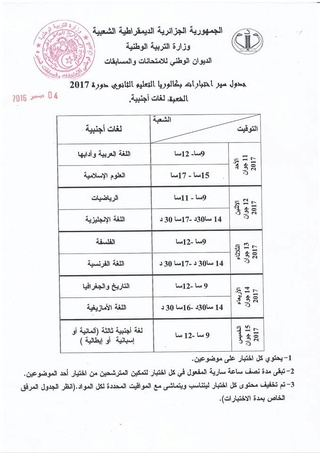 رزنامة امتحانات بكالوريا 2017  11311