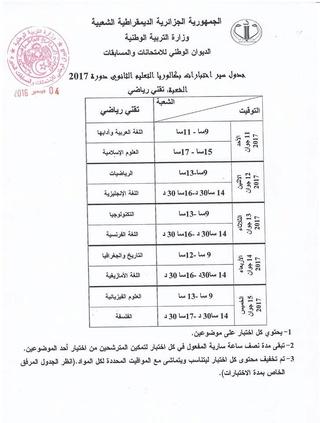 رزنامة امتحانات بكالوريا 2017  12010