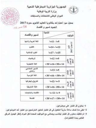 رزنامة امتحانات بكالوريا 2017  12210